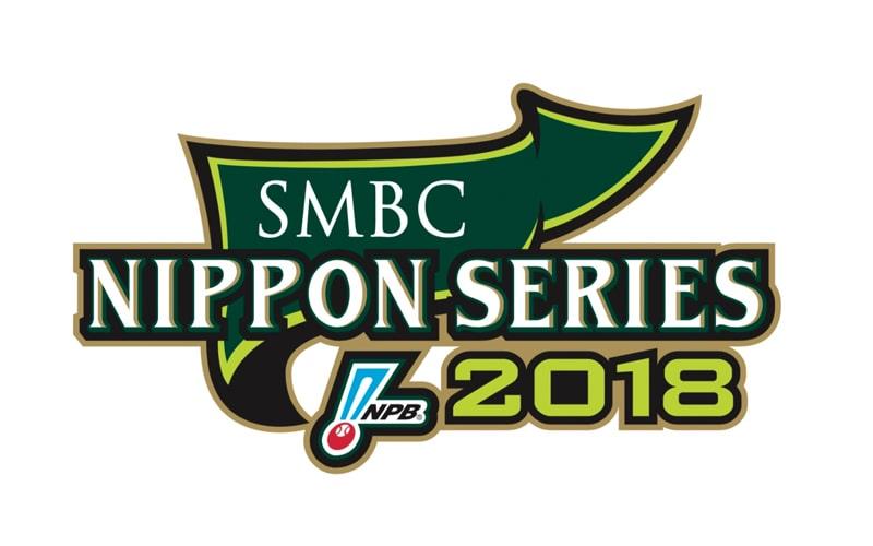 【SMBC日本シリーズ2018】広島 VS ソフトバンク第6戦
