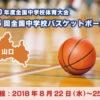 第48回全国中学校バスケットボール大会をPlayer!が放送